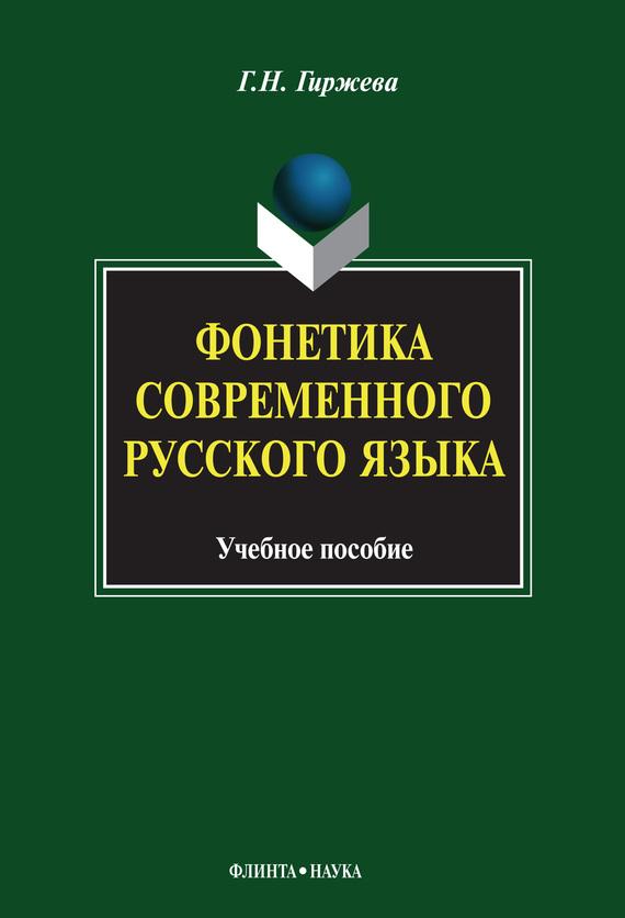 Г. Н. Гиржева бесплатно