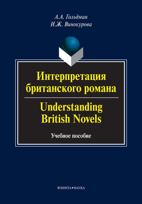А. А. Гольдман Интерпретация британского романа / Understanding British Novels. Учебное пособие understanding death