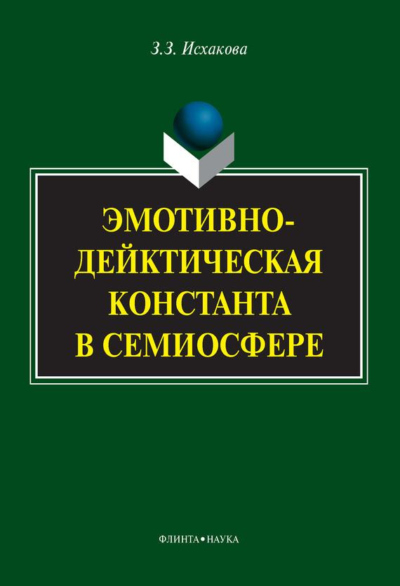 З. З. Исхакова Эмотивно-дейктическая константа в семиосфере