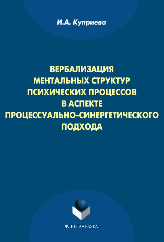 И. А. Куприева бесплатно