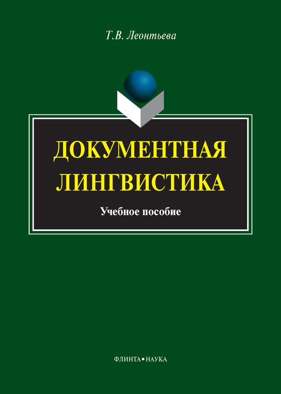 Т. В. Леонтьева Документная лингвистика. Учебное пособие леонтьева в психология учебное пособие