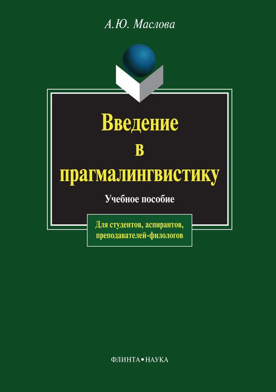А. Ю. Маслова Введение в прагмалингвистику. Учебное пособие ю е филатов введение в механику материалов и конструкций учебное пособие