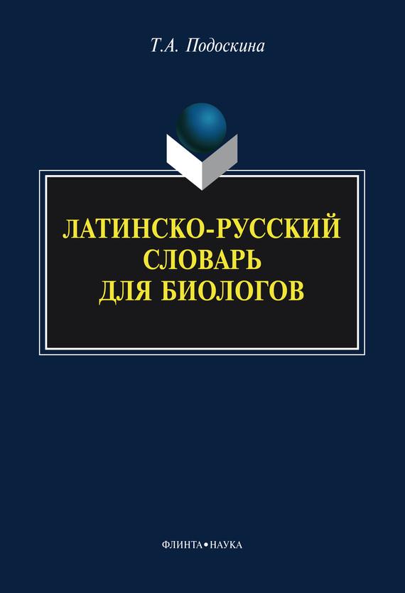 Т. А. Подоскина Латинско-русский словарь для биологов латинско русский и русско латинский словарь
