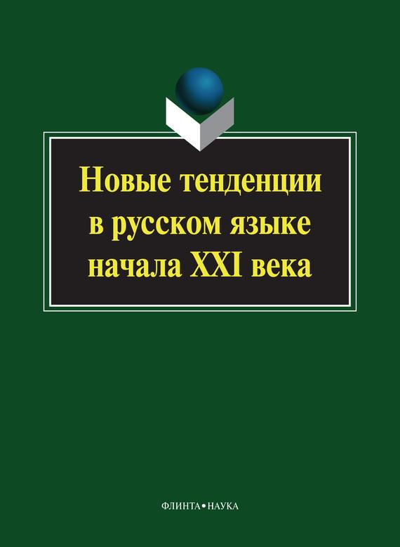 Коллектив авторов Новые тенденции в русском языке начала XXI века remington tf70 электробритва
