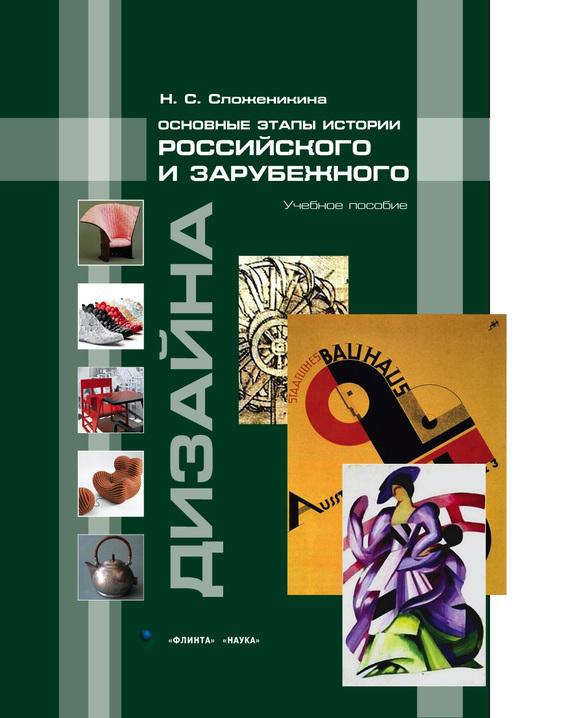 Н. С. Сложеникина Основные этапы истории российского и зарубежного дизайна. Учебное пособие