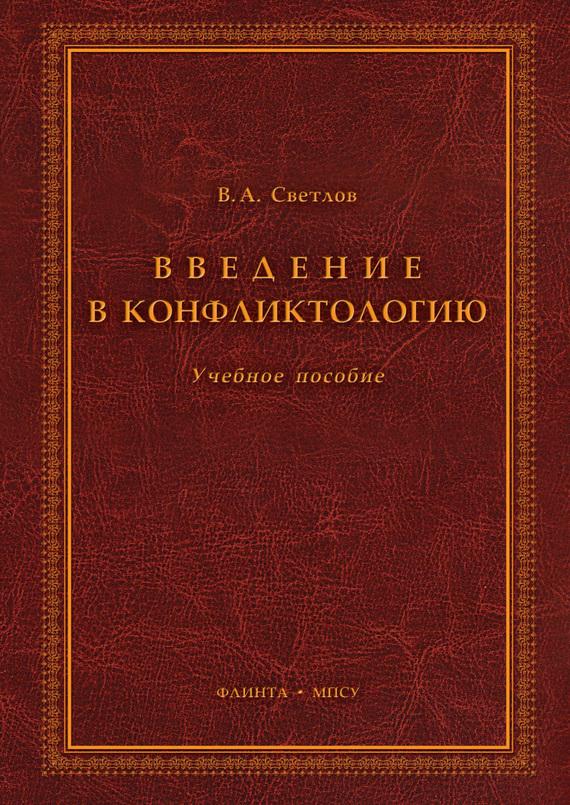 Виктор Александрович Светлов Введение в конфликтологию. Учебное пособие введение в концептологию учебное пособие