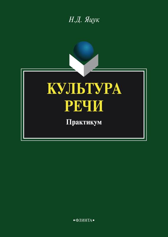 Н. Д. Яцук Культура речи. Практикум н н кохтев основы ораторской речи