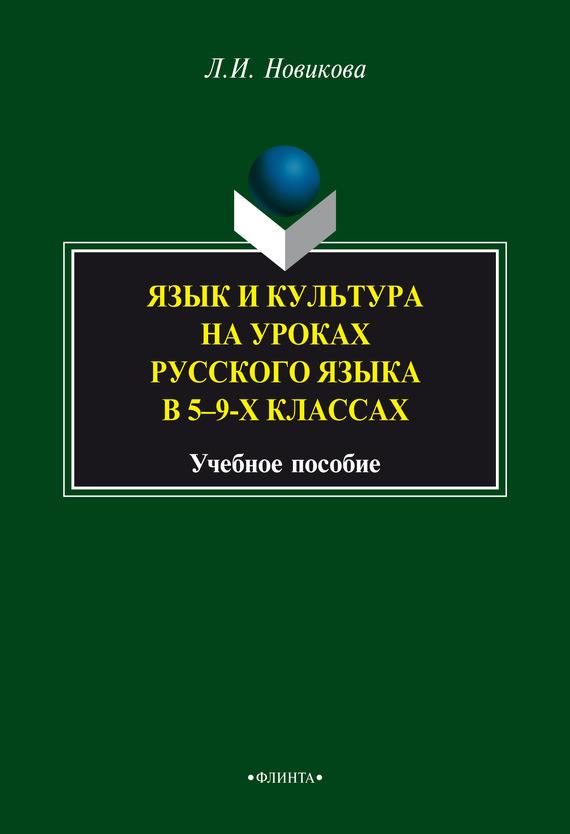 Л. И. Новикова бесплатно