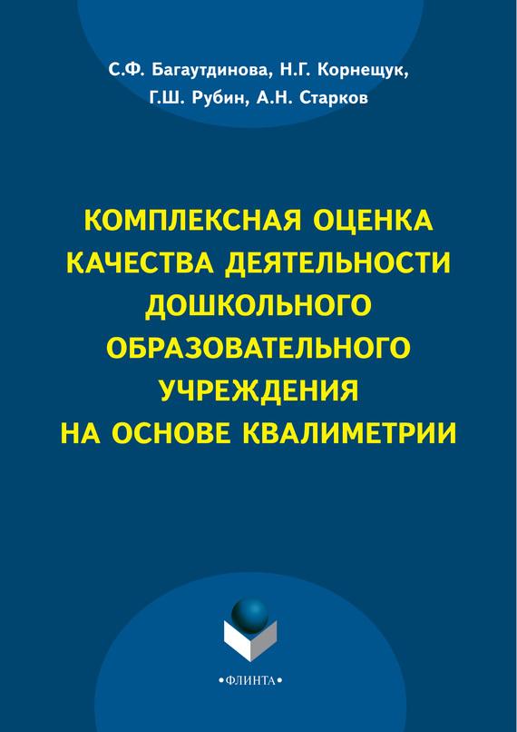 С. Ф. Багаутдинова Комплексная оценка качества деятельности дошкольного образовательного учреждения на основе квалиметрии с ф багаутдинова управление дошкольным образованием