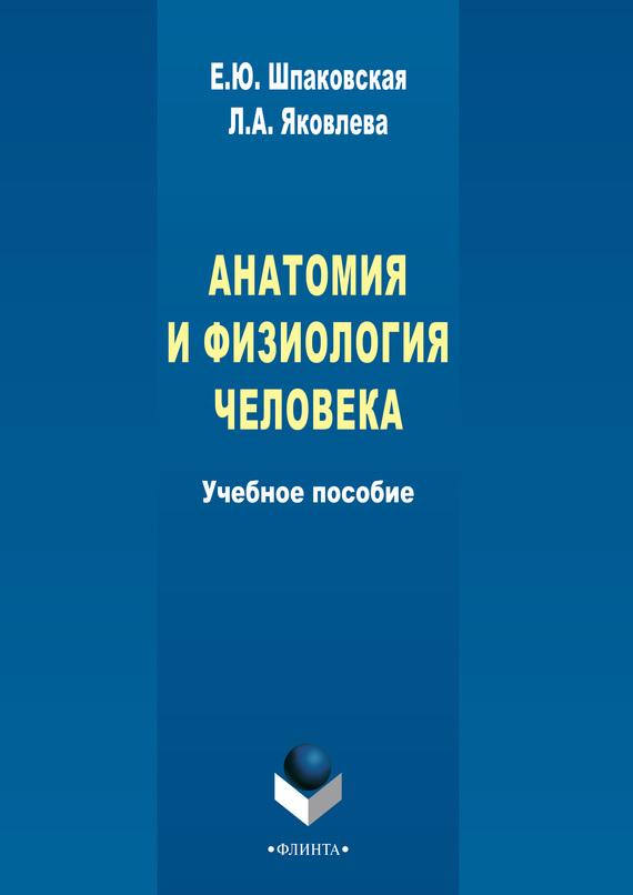Л. А. Яковлева Анатомия и физиология человека а а никитина анатомия человека