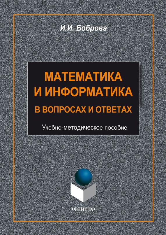 И. И. Боброва Математика и информатика в задачах и ответах информатика в играх и задачах 1 ый класс горячев