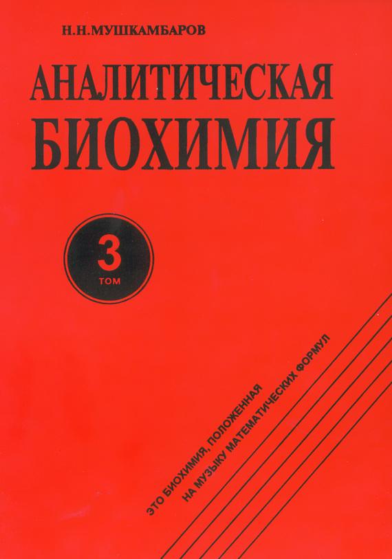 Н. Н. Мушкамбаров Аналитическая биохимия. Том 3