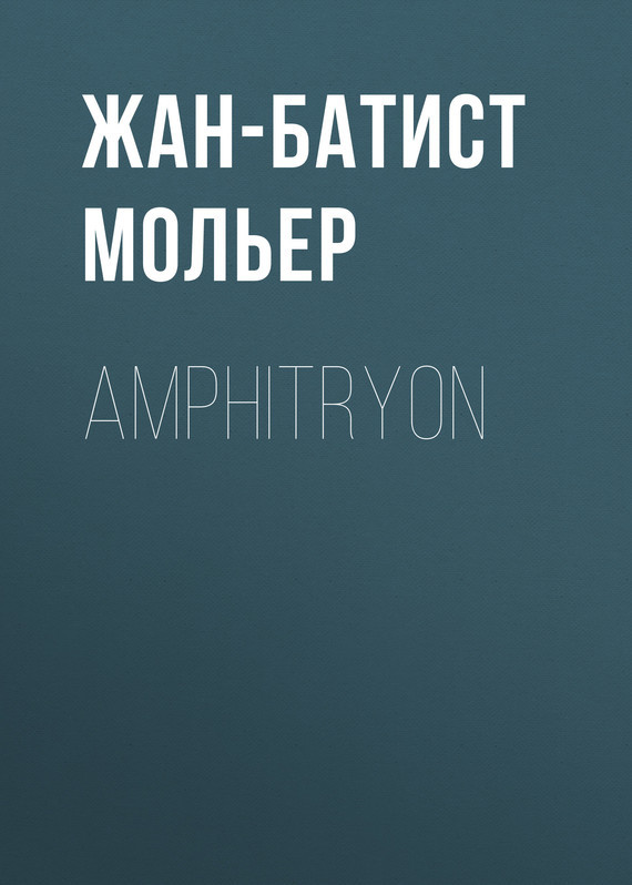 Amphitryon/