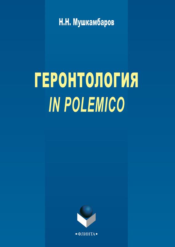 Н. Н. Мушкамбаров Геронтология in polemico