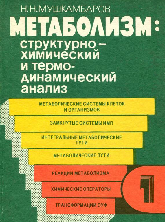 Н. Н. Мушкамбаров Метаболизм: структурно-химический и термодинамический анализ. Том 1