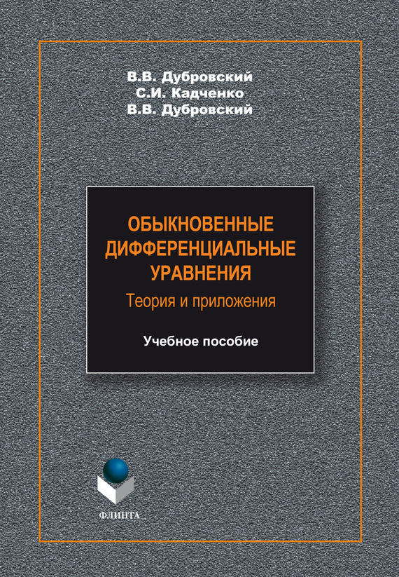 Обыкновенные дифференциальные уравнения. Теория и приложения. Учебное пособие от ЛитРес