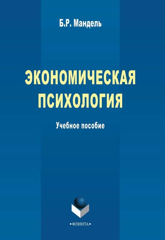 Б. Р. Мандель Экономическая психология. Учебное пособие трейси б психология продаж