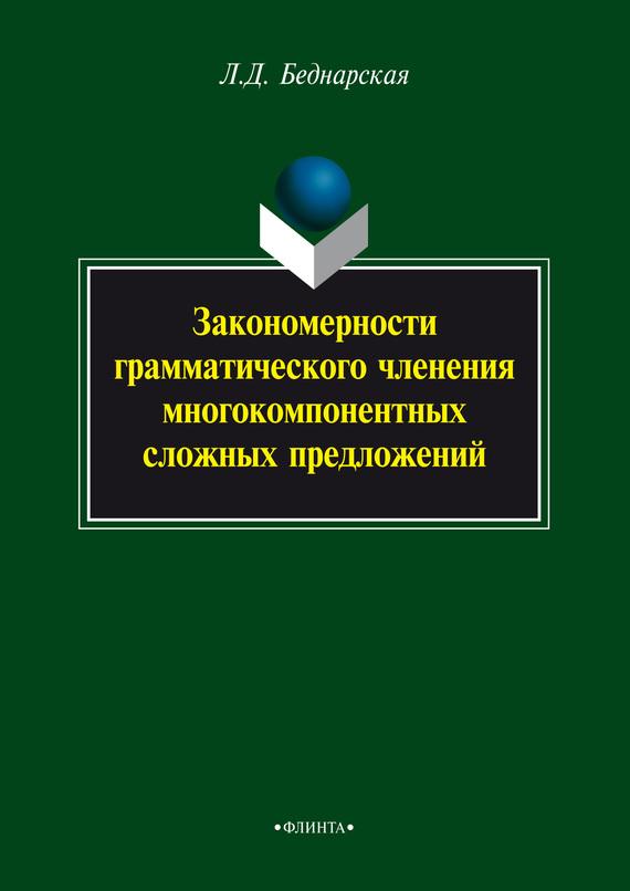 Л. Д. Беднарская бесплатно