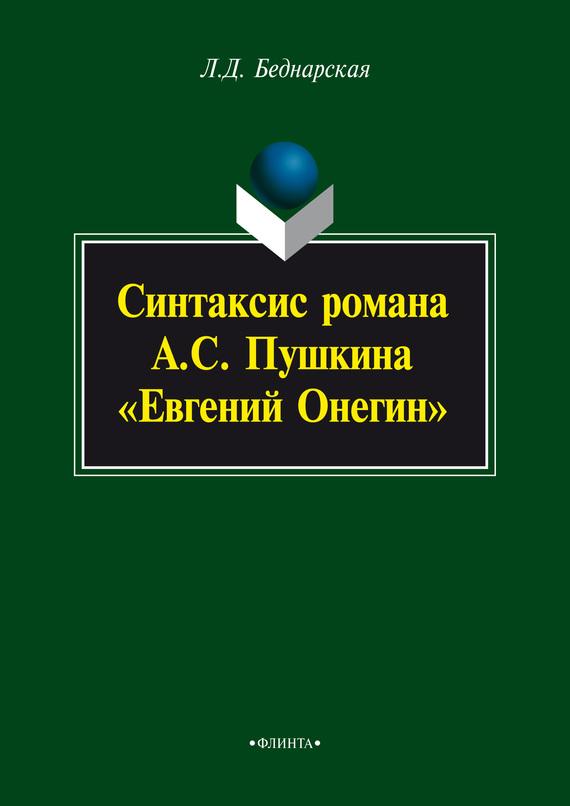 Синтаксис романа А. С. Пушкина «Евгений Онегин»