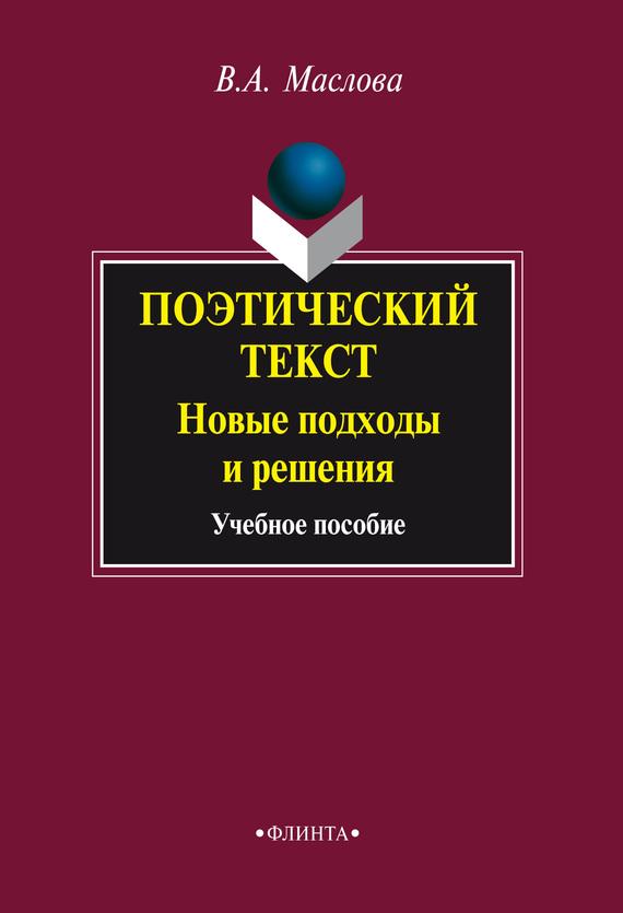 В. А. Маслова Поэтический текст: Новые подходы и решения