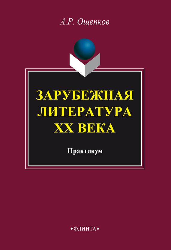 А. Р. Ощепков Зарубежная литература XX века: практикум ISBN: 978-5-9765-2321-0 зарубежная литература 9 класс