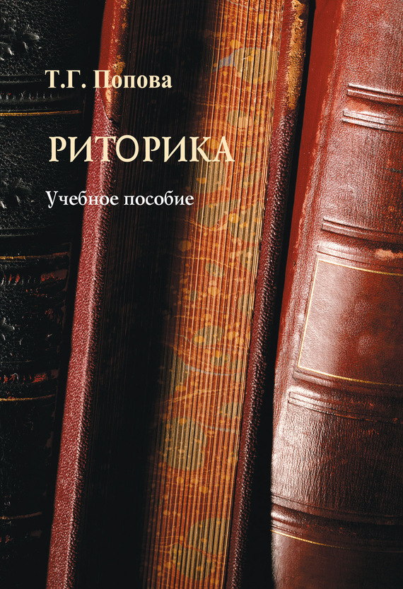 Т. Г. Попова Риторика наталья попова фантом
