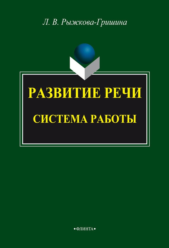Л. В. Рыжкова-Гришина Развитие речи: система работы бак из нержавейки купить 250 л