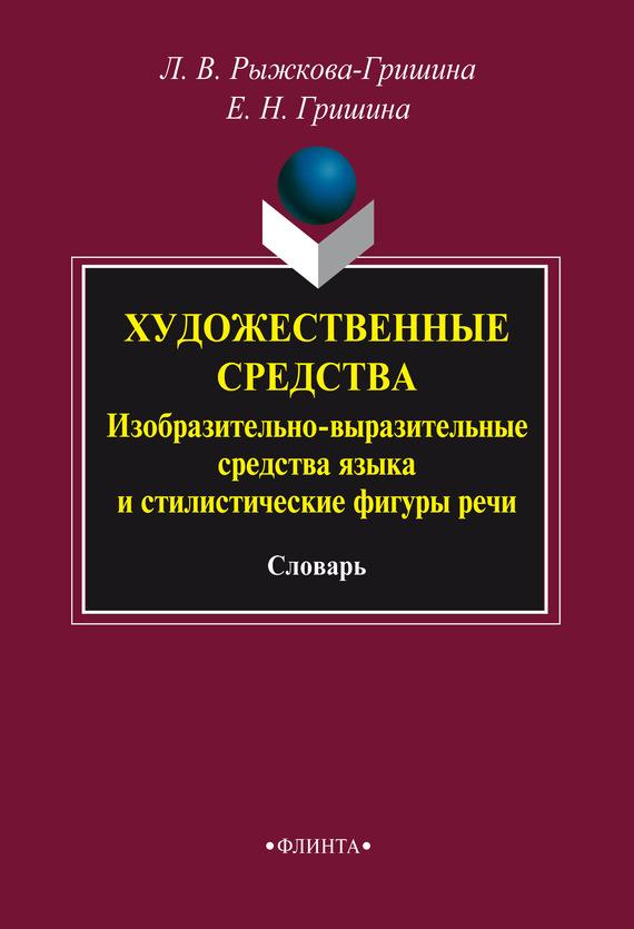Л. В. Рыжкова-Гришина бесплатно