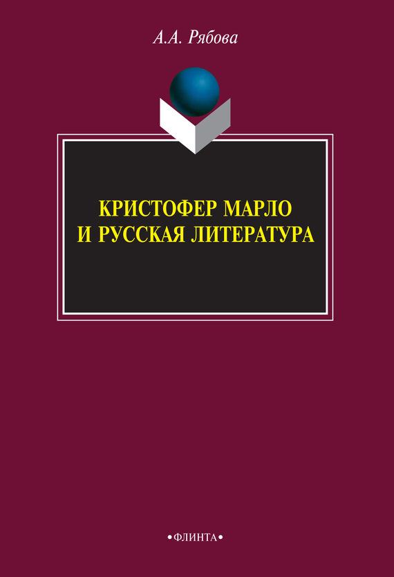 А. А. Рябова Кристофер Марло и русская литература орлов а древняя русская литература xi xvii веков