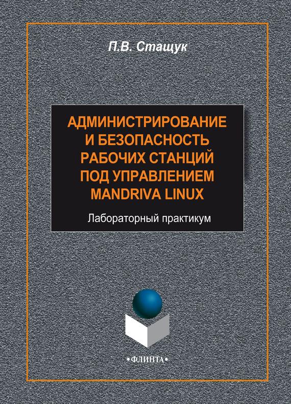 Петр Стащук Администрирование и безопасность рабочих станций под управлением Mandriva Linux