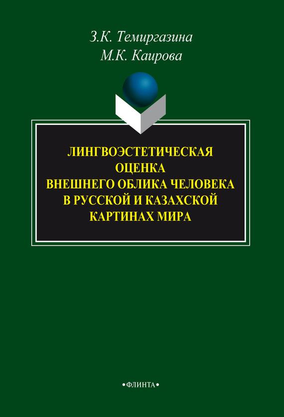 З. К. Темиргазина бесплатно