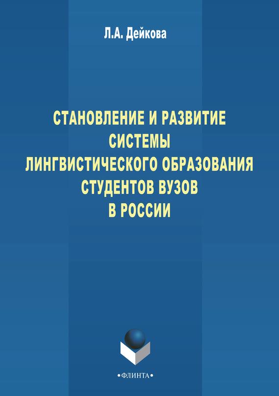 Л. А. Дейкова Становление и развитие системы лингвистического образования студентов вузов России личностно профессиональное становление студентов