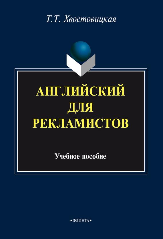 Т. Т. Хвостовицкая Английский для рекламистов: учебное пособие королева т перелешина в регентское мастерство учебное пособие