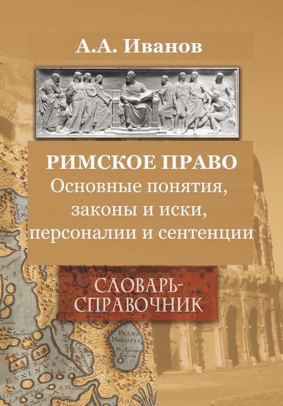 А. А. Иванов бесплатно