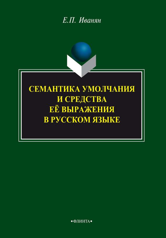 Е. П. Иванян Семантика умолчания и средства её выражения в русском языке