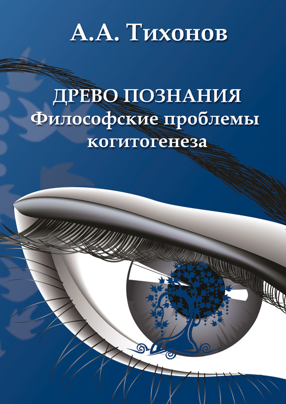 А. А. Тихонов Древо познания: философские проблемы когитогенеза а в тихонов подводное царство