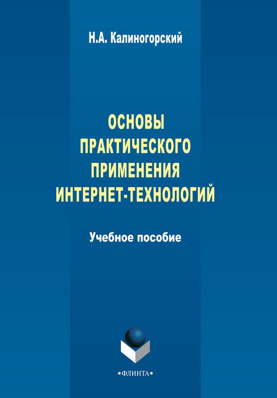 Н. А. Калиногорский Основы практического применения интернет-технологий о н калинина основы аэрокосмофотосъемки