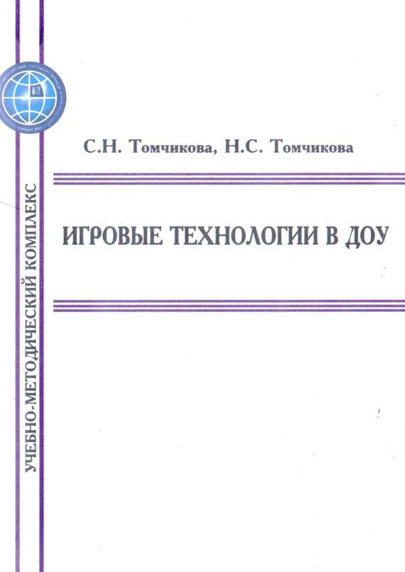 С. Н. Томчикова бесплатно