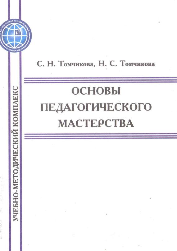 С. Н. Томчикова Основы педагогического мастерства о н калинина основы аэрокосмофотосъемки