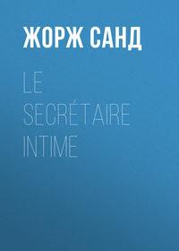 Жорж Санд - Le secr?taire intime