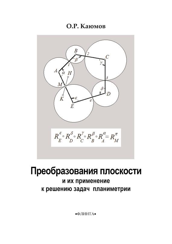 О. Р. Каюмов Преобразования плоскости и их применение к решению задач планиметрии o p i o i 15ml ds reserve ds027