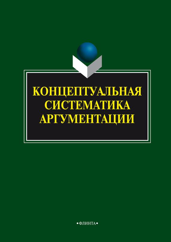 Коллектив авторов Концептуальная систематика аргументации коллектив авторов сода зеленый кофе имбирь для похудения