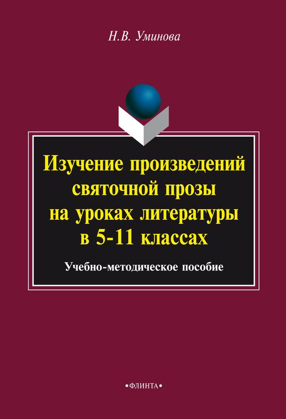 Н. В. Уминова Изучение произведений святочной прозы на уроках литературы в 5-11 классах чехол из экокожи для nokia lumia 520 525 белый mariso