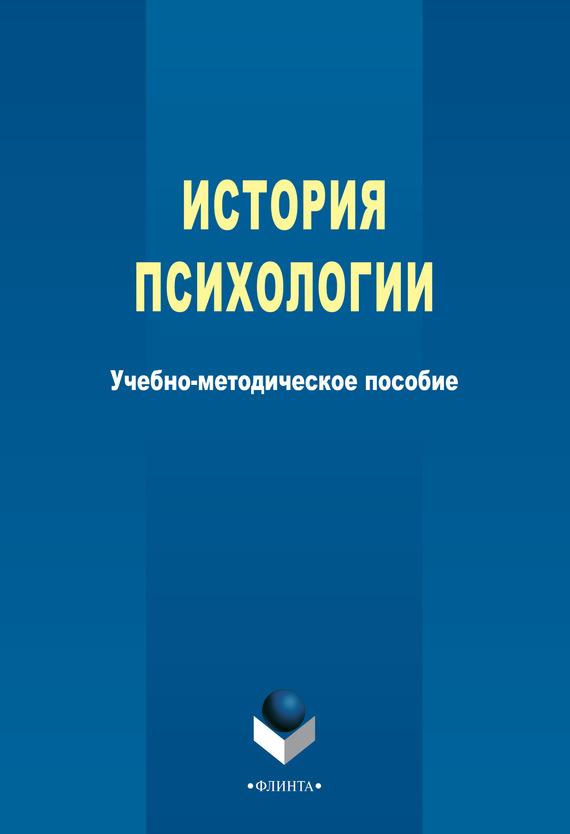 Т. М. Харламова История психологии хант м история психологии