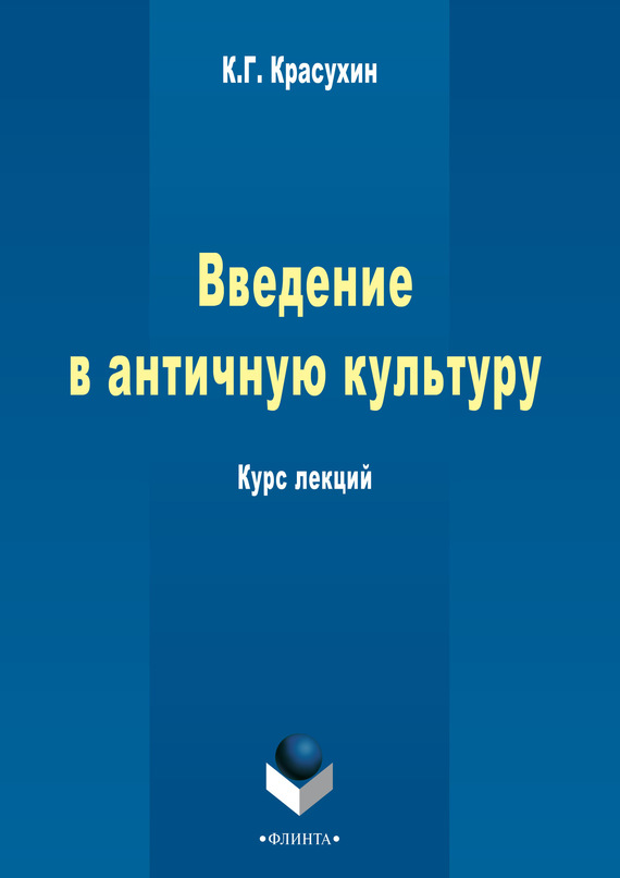 К. Г. Красухин бесплатно