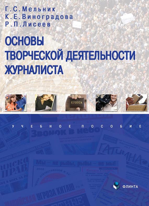 Ксения Виноградова Основы творческой деятельности журналиста цена 2017