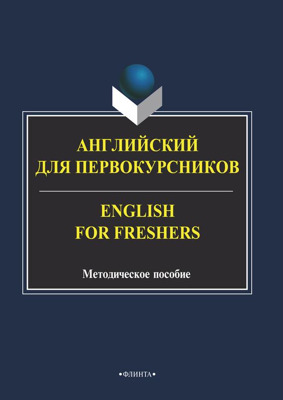Отсутств��ет Английский для первокурсников. English for Freshers
