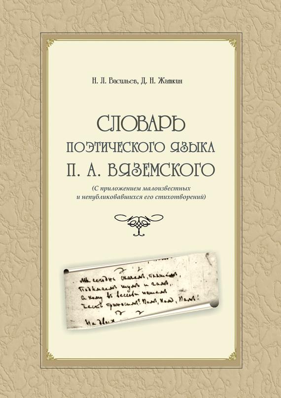 Д. Н. Жаткин бесплатно
