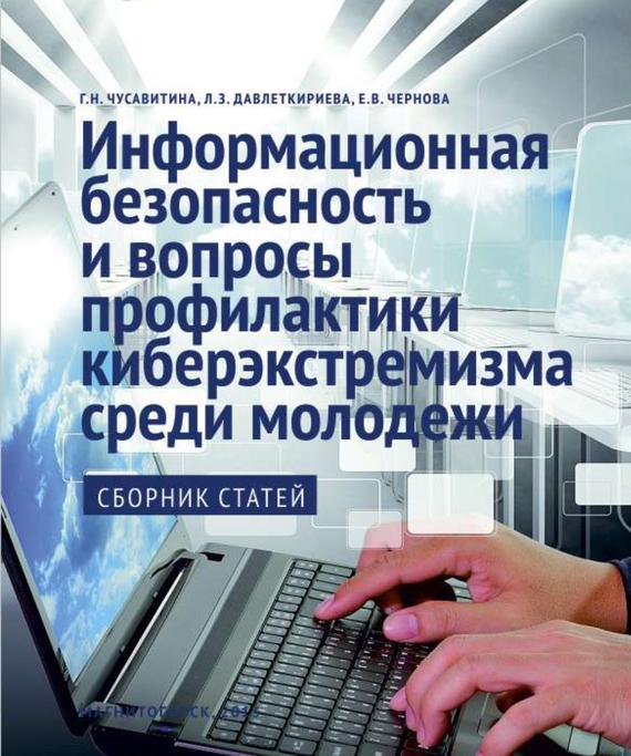 Информационная безопасность и вопросы профилактики киберэкстремизма среди молодежи от ЛитРес