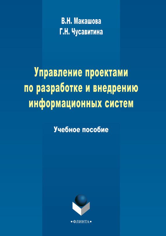 Г. Н. Чусавитина бесплатно